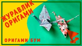 Оригами журавлик из бумаги.