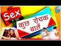 Benefits Of Having SEX|| रोजाना सम्भोग के फायदे जान कर आप हैरान रह जायेंगे |Hindi