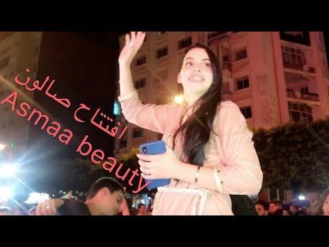 افتتاح صالون asmaa beauty و حتفالها بوصول للمليون مع يوتيبورز و متابعين