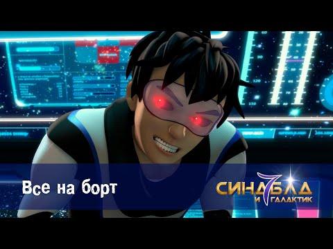 Синдбад и 7 галактик - Серия 4 - Все на борт - Премьера мультфильма