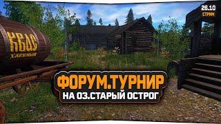 Русская Рыбалка 4 Стрим Форумный турнир на озере Старый Острог
