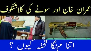 PM Imran Khan And Golden AK 47|| Most Expensive Gift For PM Imran Khan.