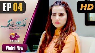 Aik bond Zindagi - Episode 4 | Aplus Dramas | Sania Shamshad, Kamran Jilani | Pakistani Drama