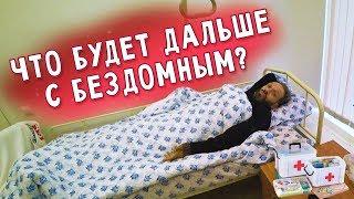 Бомж Валерий в больнице / Что случилось?