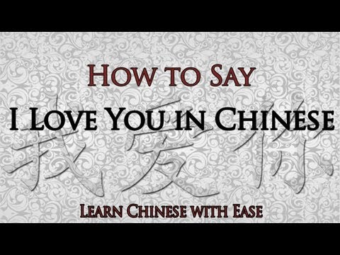 How To Say I Love You In Chinese, I Love You In Chinese, Love In Chinese