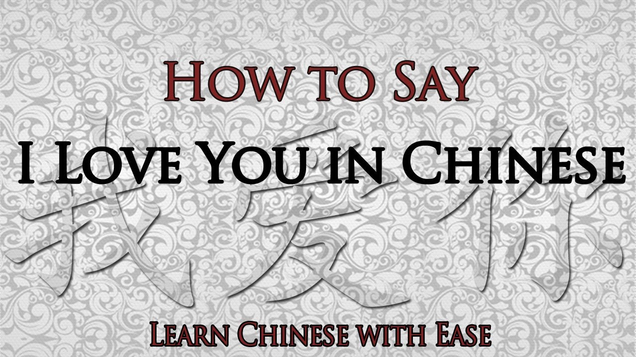 How to say i love you in chinese i love you in chinese love in how to say i love you in chinese i love you in chinese love in chinese youtube buycottarizona Choice Image