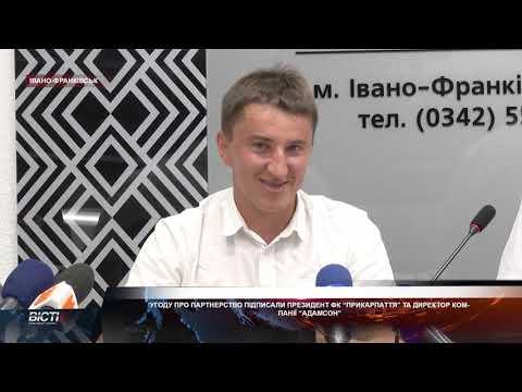"""Угода про партнерство: ФК """"Прикарпаття""""- Компанія """"Адамсон"""""""
