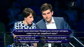 Кто хочет стать миллионером? (4.8.2012)