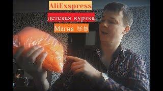 AliExpress детская куртка и магия 56)