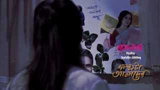 Golpo Ta Amader Title Song