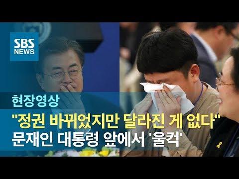 """문재인 대통령 앞에서 '울컥'한 청년 """"정권 바뀌었지만…"""" (현장영상) / SBS"""