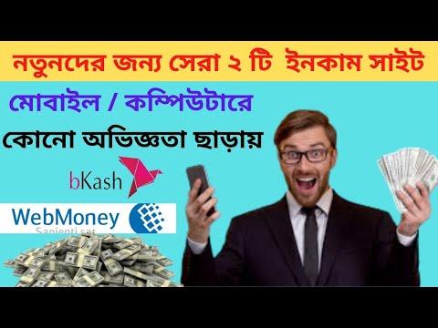 $Make Money Online ! How Earn Money Online Free ! Best Earning Site 2021