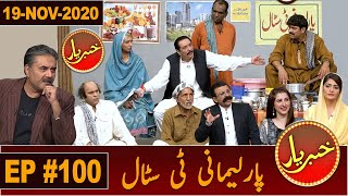 Khabaryar with Aftab Iqbal | New Episode 100 | 19 November 2020 | GWAI