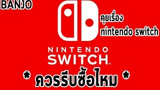 [รีแคปงาน nintendo planel] - Nintendo Switch น่าซื้อไหม