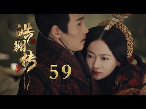皓镧传 59 | Legend of Hao Lan 59(吴谨言、茅子俊、聂远、宁静等主演)