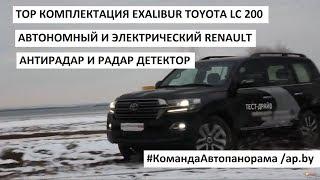 Toyota Exсalibur Land Cruiser 200 тест драйв, автономный Renault, радардетекторы выпуск Автопанорама смотреть
