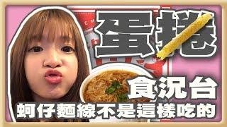 """【蛋捲】實況精華 -""""食況台""""蚵仔麵線不是這麼吃的..(by 阿信) thumbnail"""