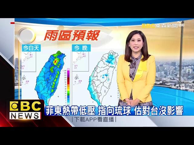氣象時間 1080626 早安氣象 東森新聞