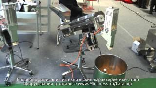 Фармацевтическое оборудование для обеспыливания  таблеток и капсул www.MiniPress.ru(, 2013-06-11T10:48:57.000Z)