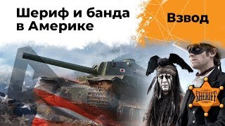 ШЕРИФ И ПОМОЩНИКИ В АМЕРИКЕ. Анатолич, Рино и Левша.