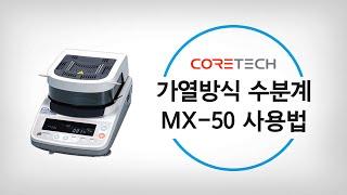 [AND] 가열방식 수분계 MX-50 사용법