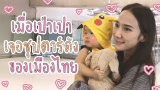 เมื่อเป่าเปาเจอซุปตาร์ดังของเมืองไทยจะให้อุ้มมั้ย l Pao Pao And The Big Family