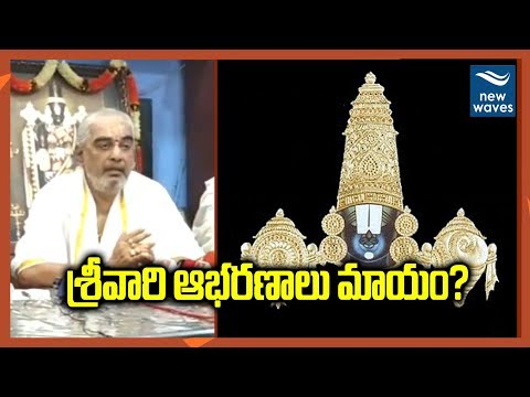 శ్రీవారి నగలు ఏమయ్యాయి?  | What happened to Srivari old ornaments? : Ramana Deekshitulu | New Waves