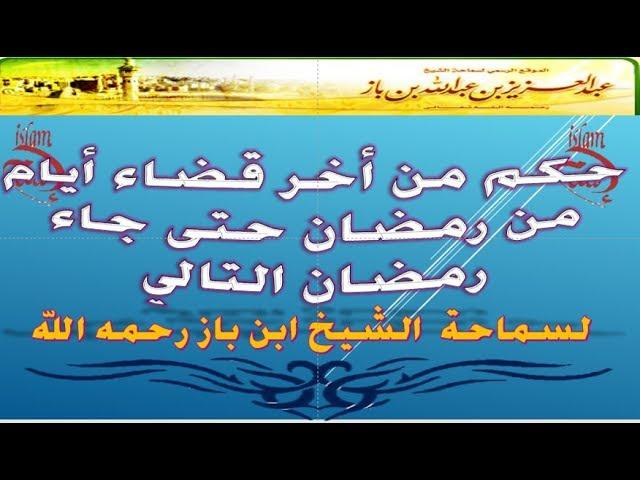 حكم من أخر قضاء أيام من رمضان حتى جاء رمضان التالي ابن باز رحمه الله Youtube