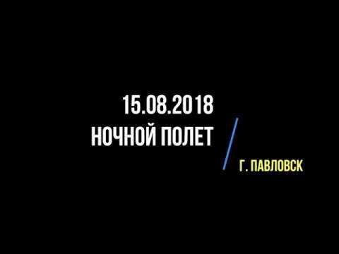 15.08.2018 г. ночной Павловск