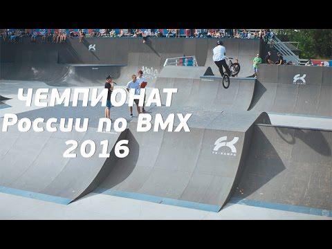 ВМХАШКА: BMX - RUSSIAN CHAMPIONSHIP 2016