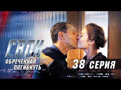 Свои | 2 сезон | 38 серия | Обреченная погибнуть