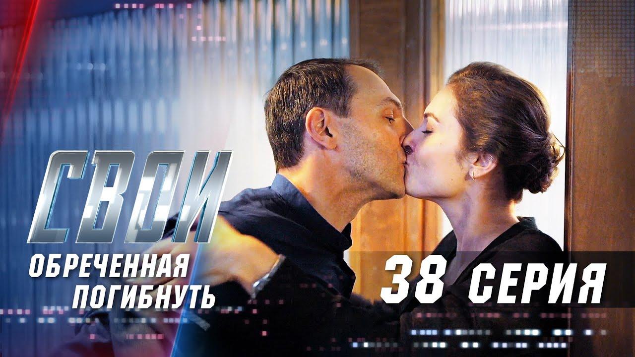 Свои   2 сезон   38 серия   Обреченная погибнуть