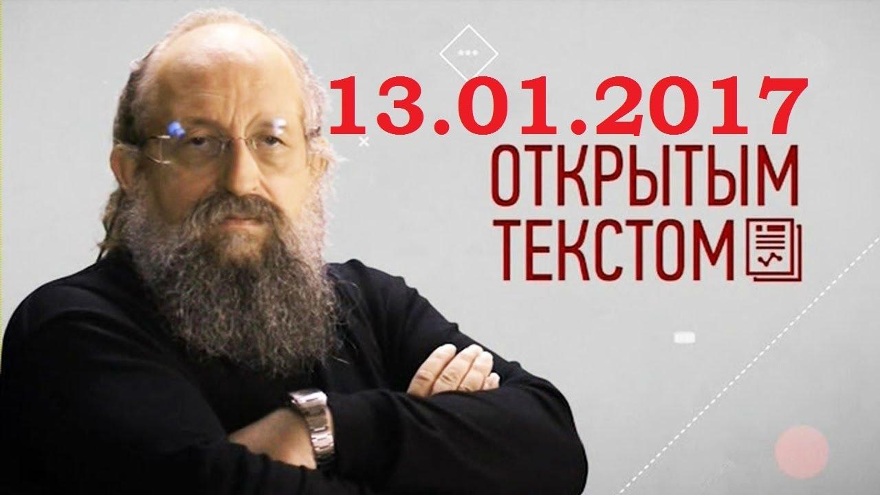 Анатолий Вассерман: открытым текстом 13.01.2017
