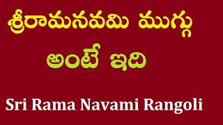 శ్రీరామనవమి ముగ్గులు designs   sriramanavami flower rangoli designs   sri rama navami kolam 2019