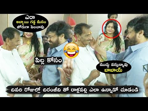Comedian Rallapalli's Last Funny Moment With Chiranjeevi   Rallapalli Passes Away   Telugu Varthalu