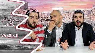الحلقة التاسعة والعشرون - بعنوان تصويت النواب