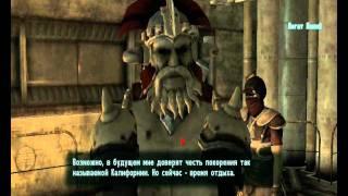 Fallout New Vegas Финал за легион Часть 3