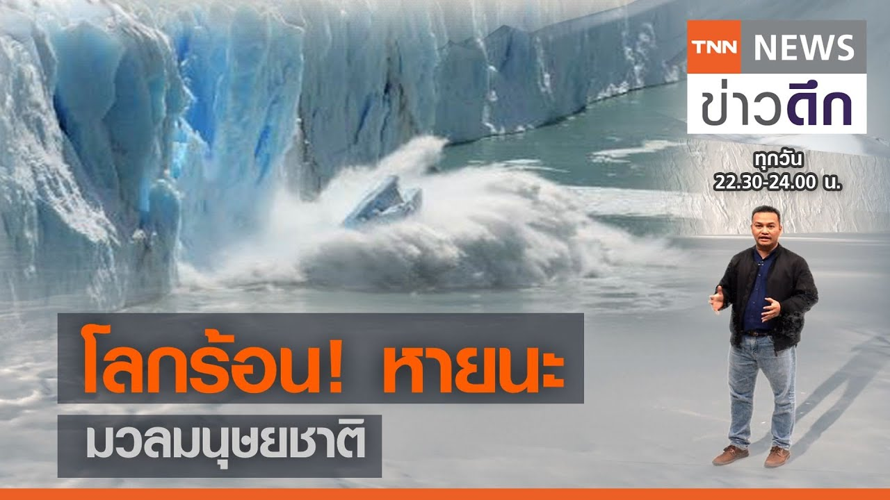 โลกร้อน! หายนะมวลมนุษยชาติ | TNN ข่าวดึก | 24 เม.ย. 64