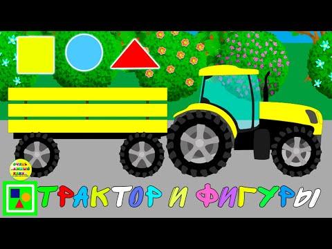 Видео: Развивающие мультики про машинки – Трактор и фигуры. Развивающие мультфильмы для малышей