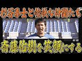 """杉谷拳士とゆかいな仲間たち『""""100%大合唱""""で斎藤佑樹を笑顔にする』"""
