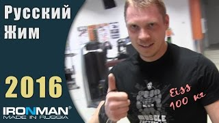 Eiss, 100 кг. Чемпионат IRONMAN по Русскому жиму