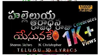 Hallelujah Sung By Sharon Sisters || Telugu Christian songs Lyrics 4K With 3D || Jk Christopher