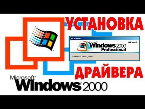 Как установить драйвера Windows 2000 на СЕЛЬСКИЙ компьютер