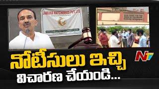 High Court Key Orders To Telangana Govt On Jamuna Hatcheries Assigned Lands Dispute | Ntv