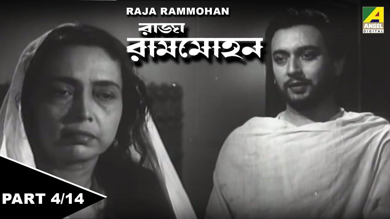 Raja Rammohan | রাজা রামমোহন | Kid's Bengali Movie | Part - 4/14