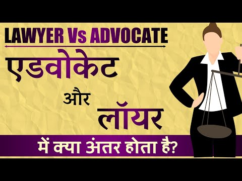 Difference Between Lawyer And Advocate In Hindi