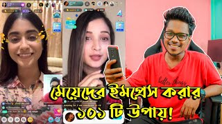 How To Impress Girls On BIGO Live App | Bangla Funny Video | KhilliBuzzChiru