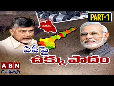 Debate | Big Shock to Andhra Pradesh | No Steel Plant to Kadapa ? | Part 1 | ABN Telugu