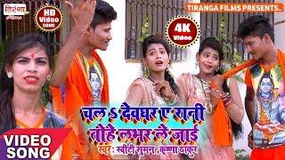 Love Song ll 2019 का सबसे बड़ा हिट कांवर सॉन्ग (VIDEO) - Chala Devghar A Jaan Tohe Lover Le Jaai