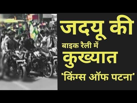JDU का झंडा लेकर उतरे कुख्यात 'Kings Of Patna' Bikers Gang के मेंबर l LiveCities